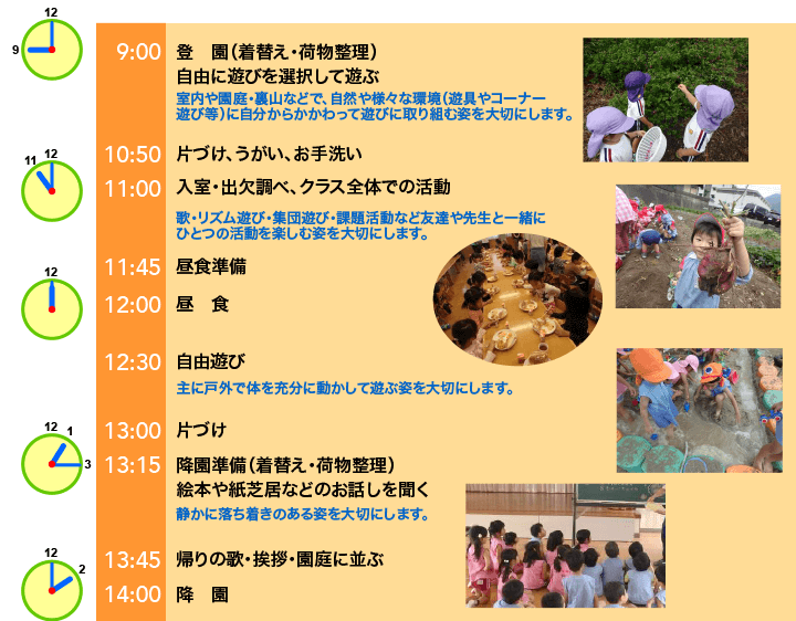 day_schedule_in_seiwa