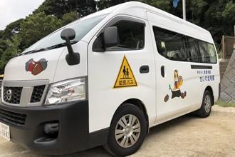 清和幼稚園 送迎バス