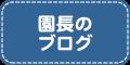 副園長のブログ