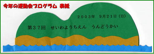 2003_09_program-1